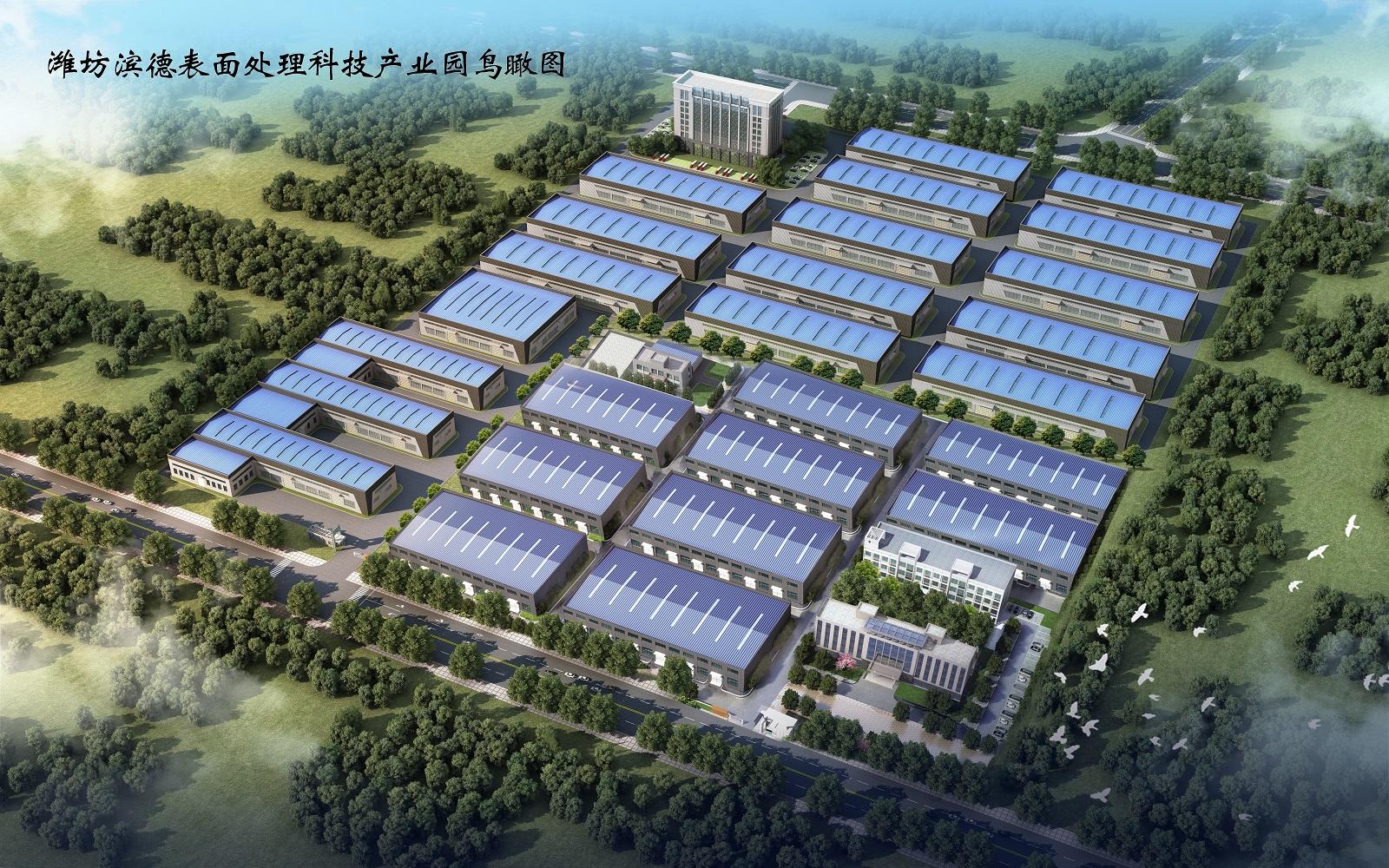 潍坊滨德表面处理科技产业园管理有限公司